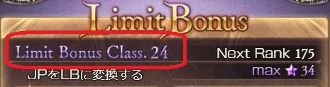 ボーナス クラス リミット