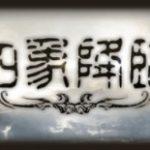 【グラブル】四象降臨の新マグナ武器の性能評価-無課金アグニス最強!?