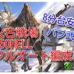 【グラブル】バブ武器4凸で150HELLフルオート8分台安定編成