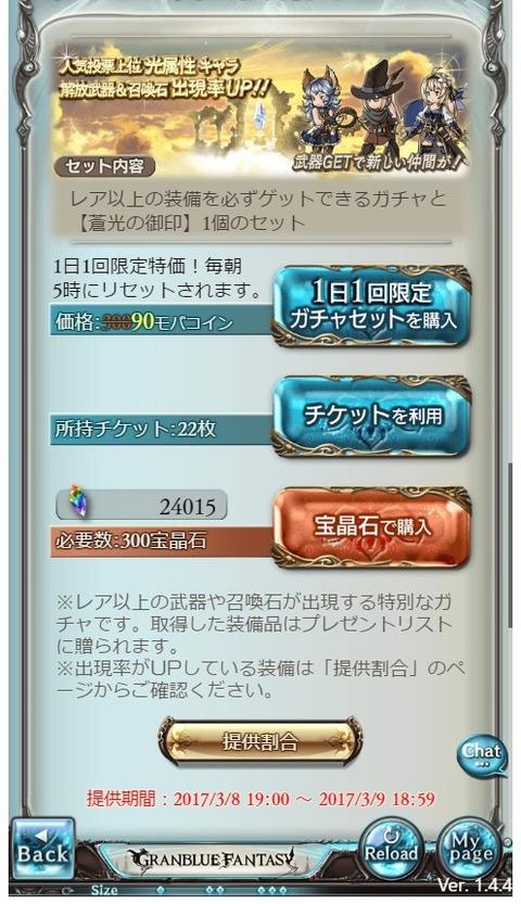 2017-03-09_150131